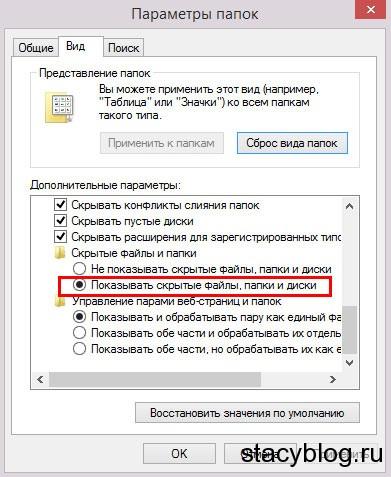 Включаем показ скрытых папок и файлов