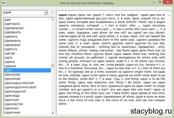 переводчик и транскрипция английских слов