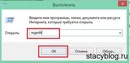 Открываем редактор реестра