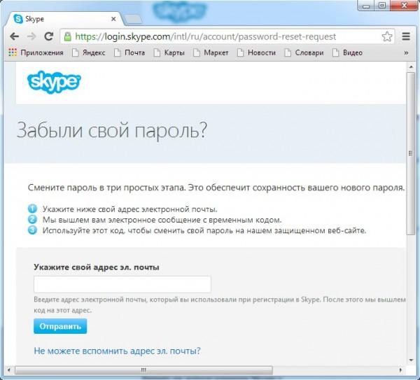Меняем пароль в Скайп