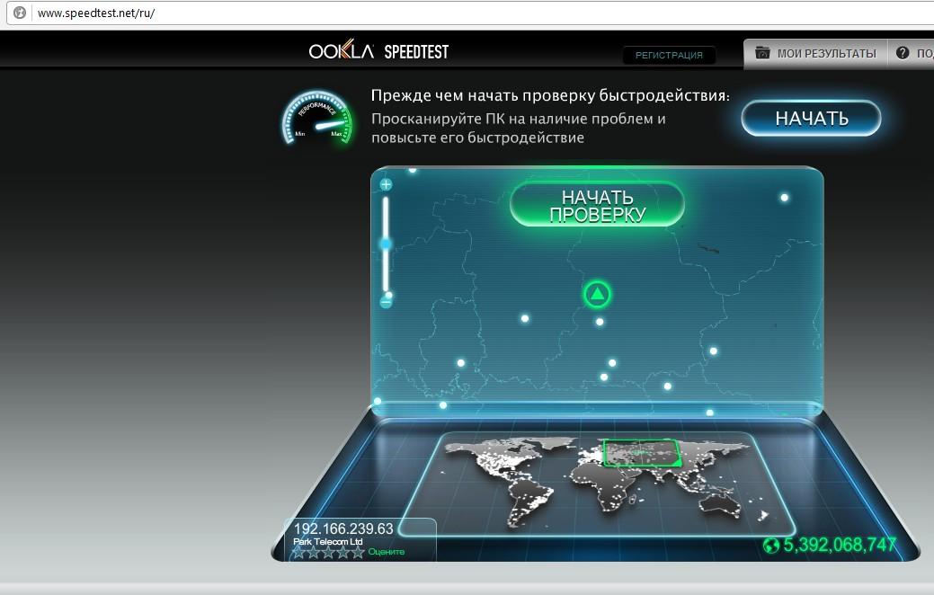 Проверить скорость интернета программа скачать