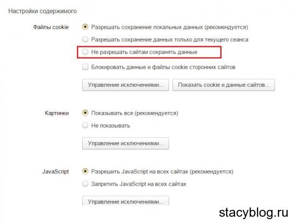 Отключаем сохранение истории в Яндекс браузере