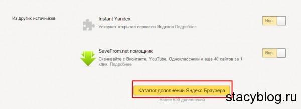 Каталог дополнений Яндекс
